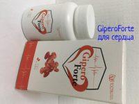 GiperoForte