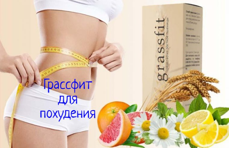 GrassFit – что делать, если хочется похудеть?