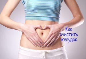 Как очистить желудок