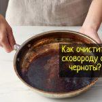 Как удалить черноту со сковороды