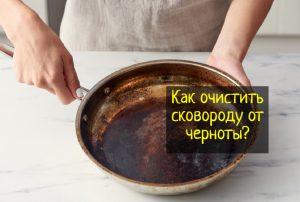 Очистить сковороду от черноты