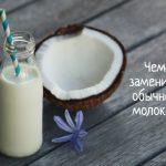 Что делать, если нельзя обычное молоко - растительные варианты