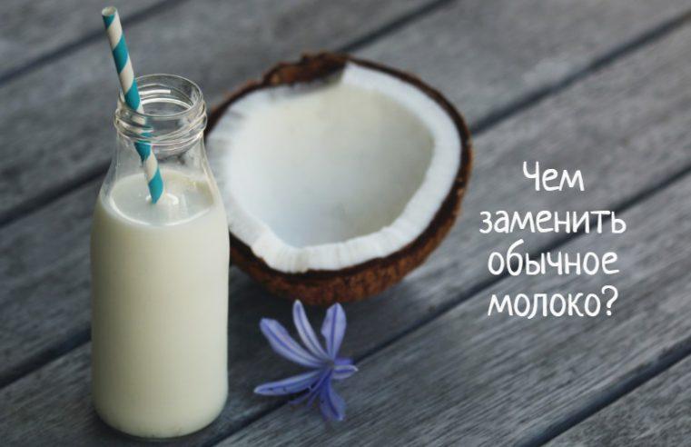 Что делать, если нельзя обычное молоко — растительные варианты