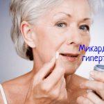 Микардин – эффективное средство для контроля артериального давления