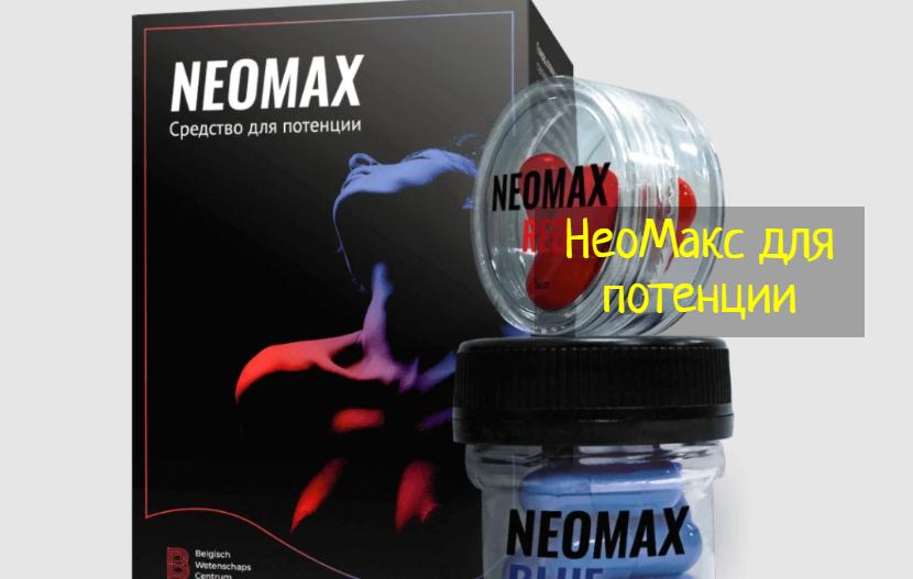Неомакс – инструкция по применению препарата для потенции