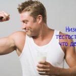 Низкий уровень тестостерона - что делать?