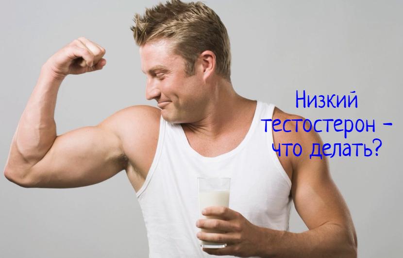 Низкий уровень тестостерона — что делать?