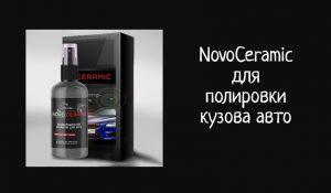 NovoCeramic