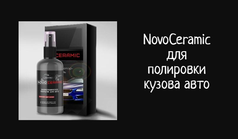 NovoCeramic для кузова автомобиля – отзывы и рекомендации
