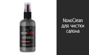 NovoClean