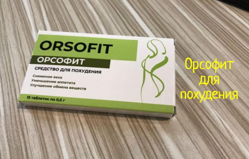 Орсофит для похудения – как применять, что делать