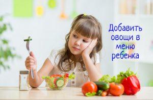 Овощи ребенку