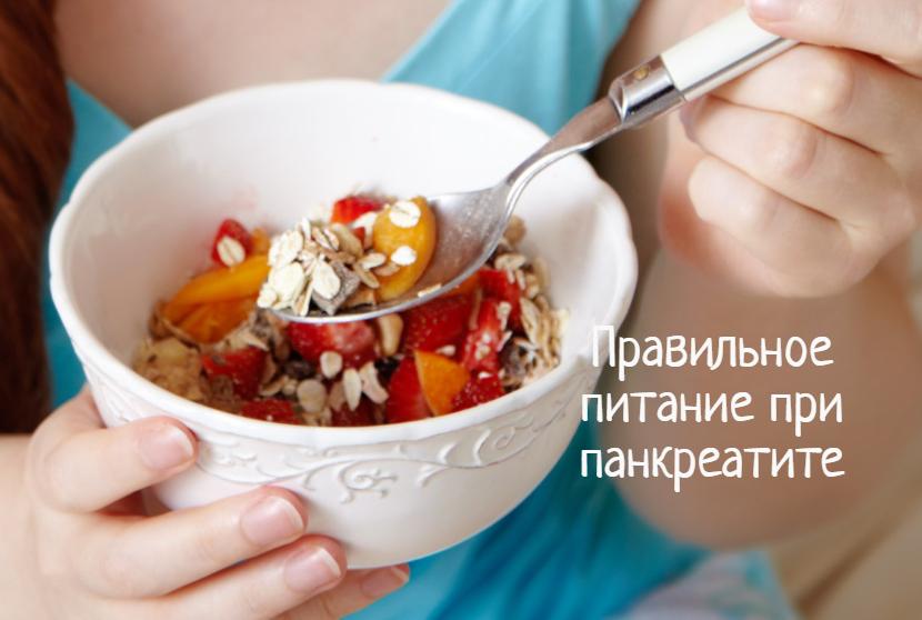 Правильное питание при панкреатите – что делать при обострении?