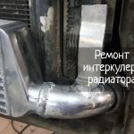 Ремонт интеркулера радиатора - что делать?