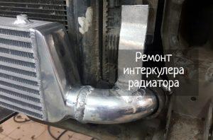 Ремонт интеркулера радиатора