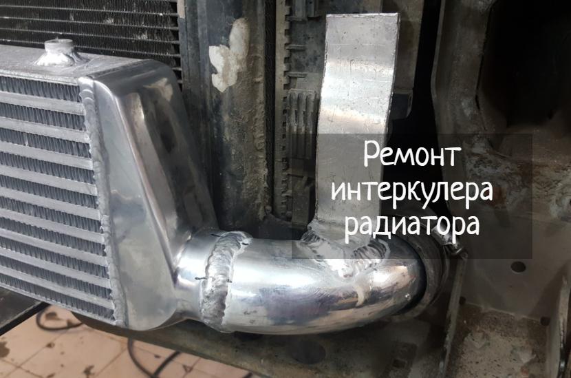 Ремонт интеркулера радиатора — что делать?