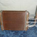 Ремонт латунных радиаторов автомобиля - что делать?
