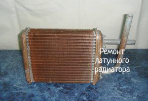 Ремонт латунного радиатора