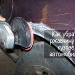 Как удалить ржавчину с автомобиля, подробное пошаговое руководство