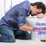 Рвота после алкоголя - причины, болезни, что делать дома?