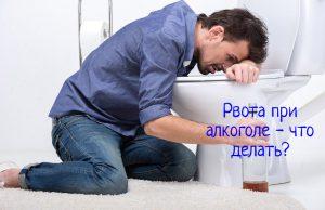 Рвота при алкоголе