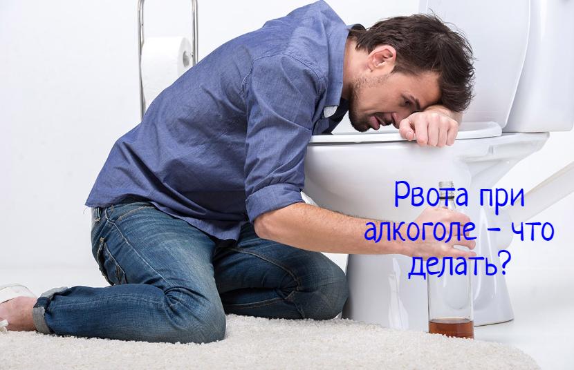 Рвота после алкоголя — причины, болезни, что делать дома?