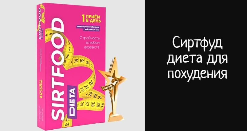 Препарат Сиртфуд диета – инструкция по применению