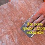 Как использовать наждачную бумагу для удаления краски с дерева?
