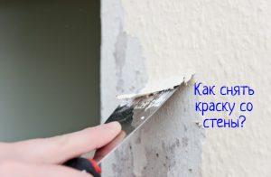 Снять краску со стены
