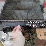 Устранение течи, ремонт радиатора - что делать?