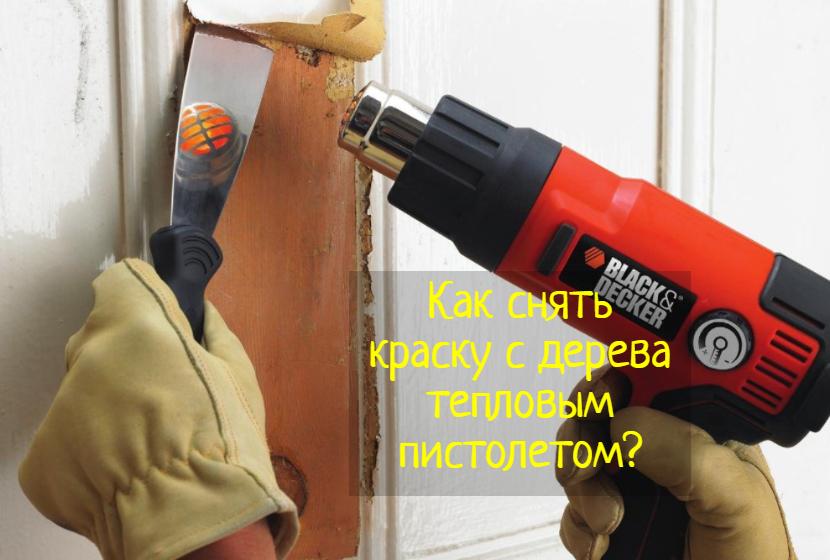 Как удалить краску с дерева с помощью теплового пистолета?