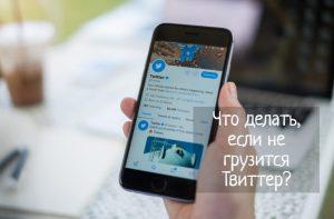 Твиттер не грузится