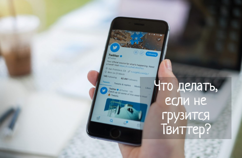 Что делать, если не работает Твиттер?
