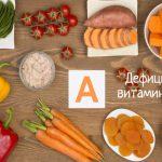 Что делать, если не хватает витамина А?