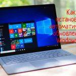 Как остановить автоматические обновления в Windows 10 - что делать?
