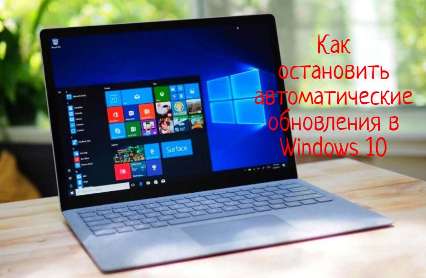 Как остановить автоматические обновления в Windows 10 — что делать?