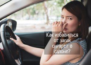 Как избавиться от запаха сигарет в авто