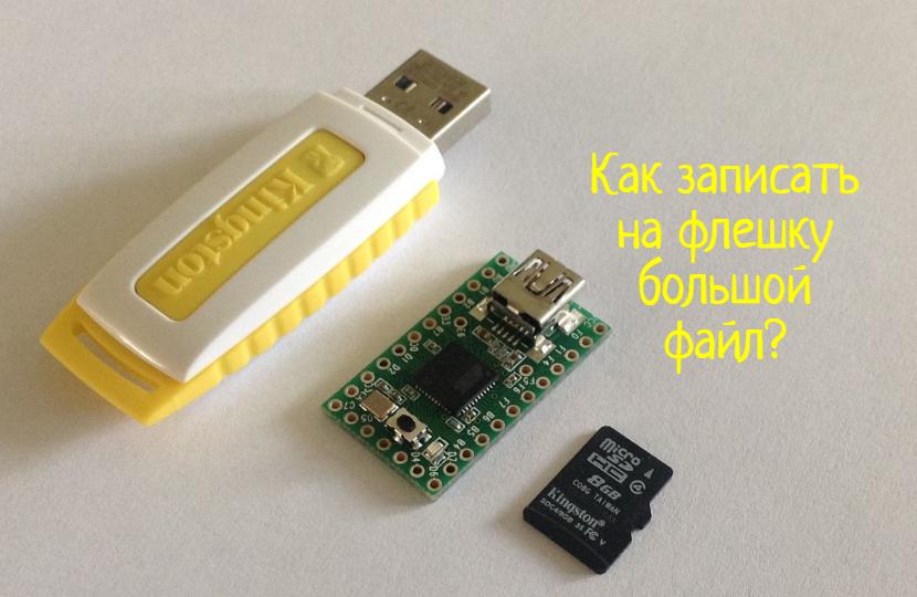 Не могу скопировать большие файлы размером более 4 ГБ на USB-накопитель или SD-карту — что делать?