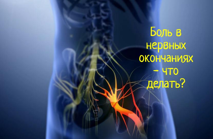 Острая боль в нервных окончаниях шеи — что делать?