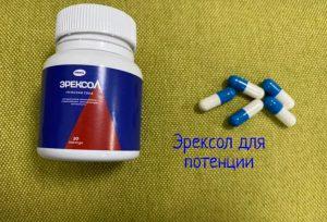 Эрексол препарат