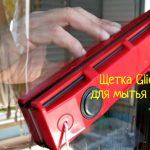 Магнитная щетка для окон Glider – как пользоваться?