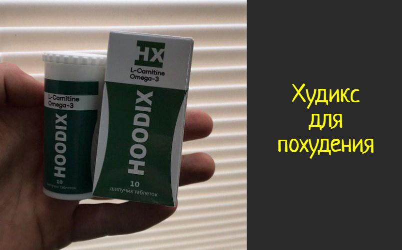 Hoodix (Худикс) – что делать, если хочется похудеть?