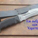 Нож «Каратель» - как выбрать правильное оружие?