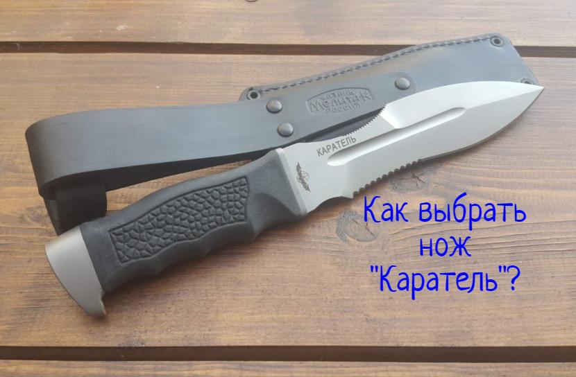 Нож «Каратель» — как выбрать правильное оружие?