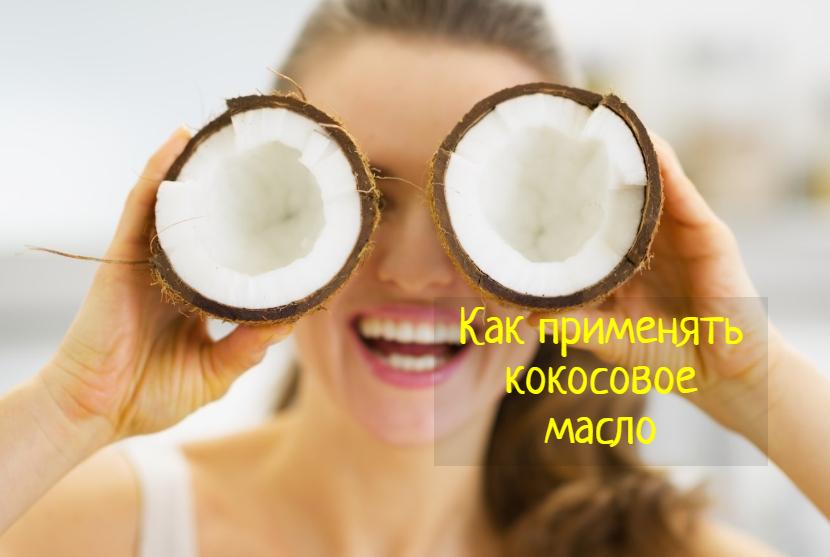 Как использовать кокосовое масло от прыщей?
