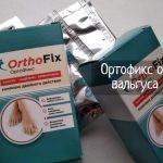 Ортофикс от вальгуса – отзывы покупателей, правда или развод