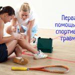 Первая помощь при спортивных травмах - что делать?