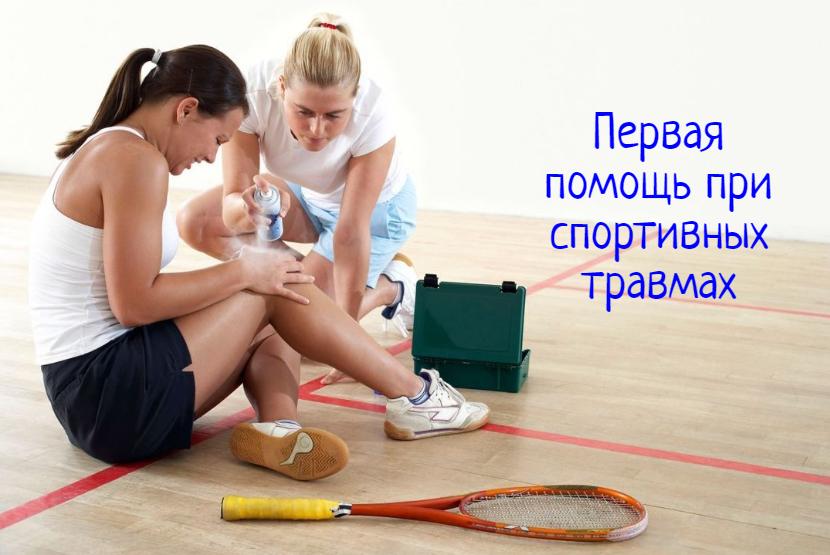 Первая помощь при спортивных травмах — что делать?