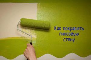 Как покрасить гипсовую стену