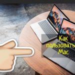 Как использовать компьютер Mac
